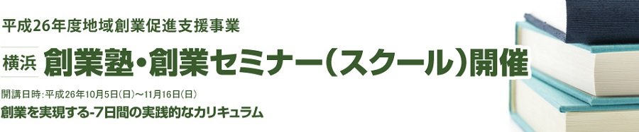 平成26年度地域創業促進支援事業 横浜創業スクール
