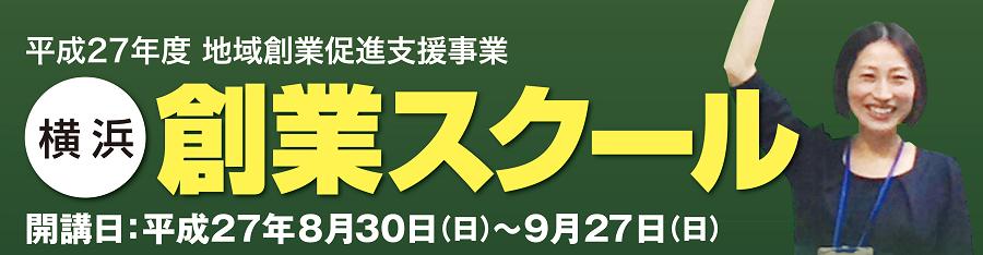 平成27年度地域創業促進支援事業 横浜創業スクール