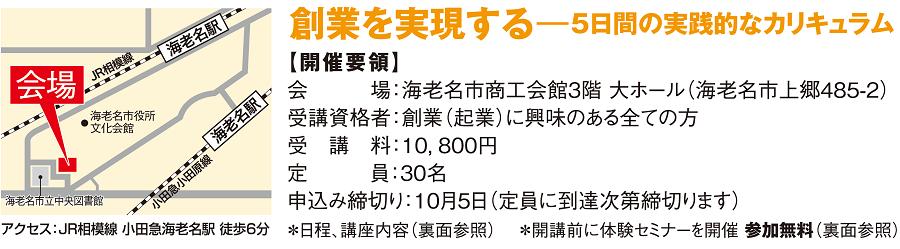 pic_ebina2015_002_001