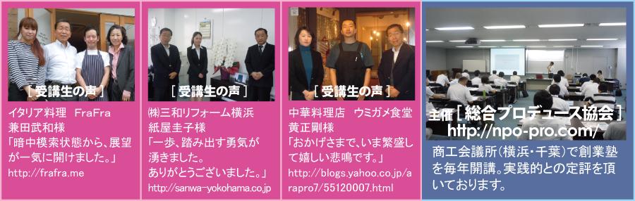 pic_yokohama2014_002_002