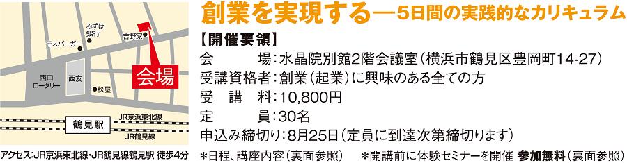 pic_yokohama2015_002_001