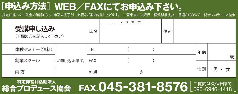 pic_yokohama2015_fax